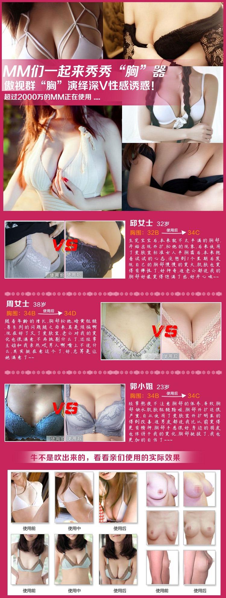 AFY Крем для увеличения груди