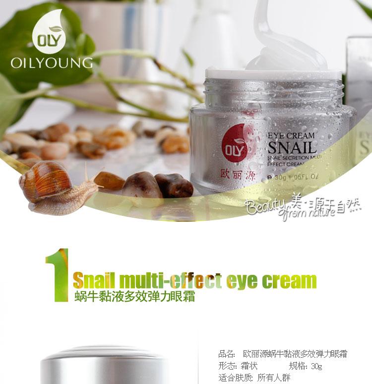 Snail Увлажняющий крем для глаз