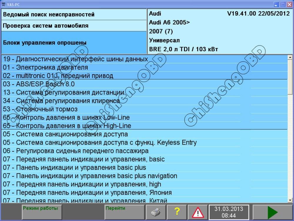 VAS 5054A - Диагностическое устройство для автомобилей Skoda, Volkswagen, Audi, Seat