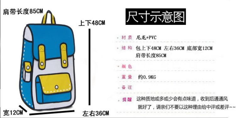 Школьный 2D-рюкзак