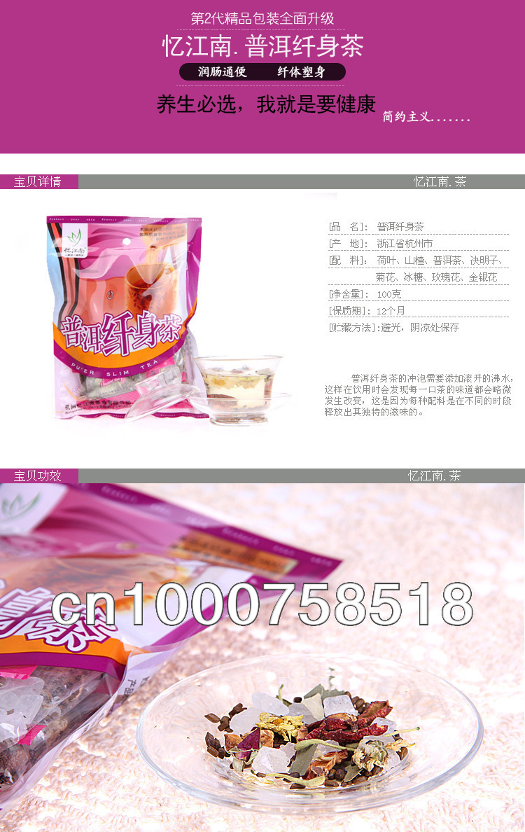 чай для похудения купить в китае