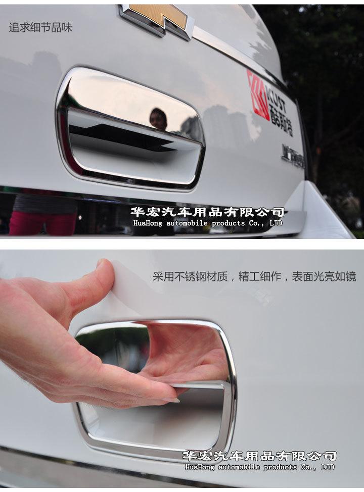 Хромированная накладка для ручки багажника задней двери для Chevrolet Cruze hatchback, 2013-2014