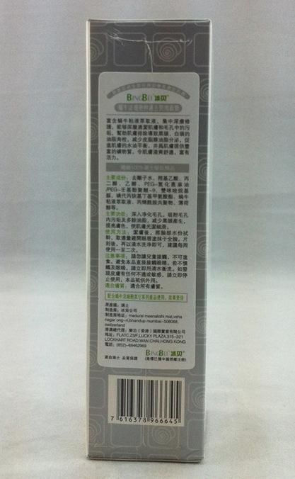 Увлажняющая маска для лица против угрей, 100g