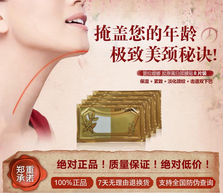 PILATEN - увлажняющая коллагеновая маска для шеи, 8 шт.