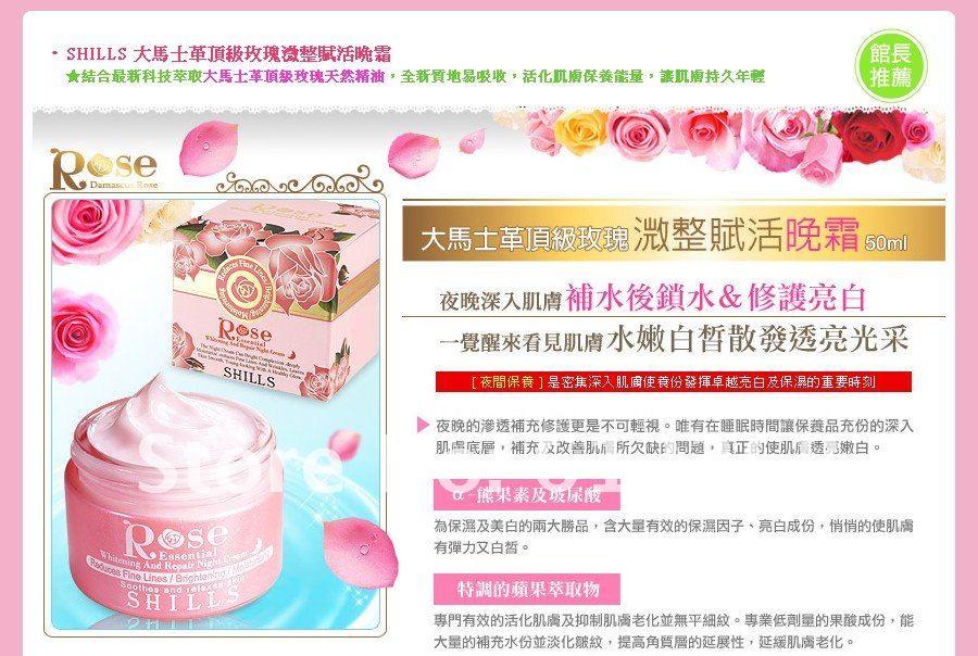 SHILLS - ночной крем с экстрактом дамасской розы, 50ML