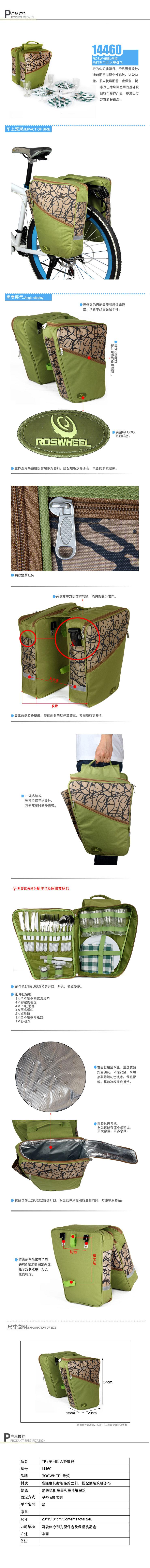 Велосипедные сумки для пикника, на 4 персоны