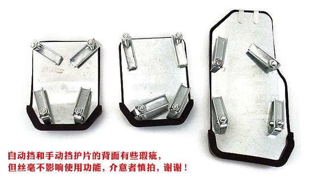 Комплект накладок для автомобильных педалей, металлические, с пластиковыми вставками