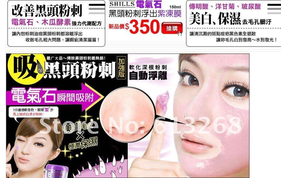 SHILLS отбеливающая гель-маска для очистки пор, 150ML