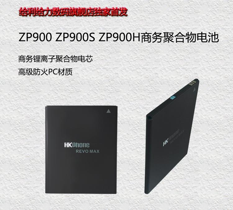 Аккумулятор на 2800 mAh для zopo 900