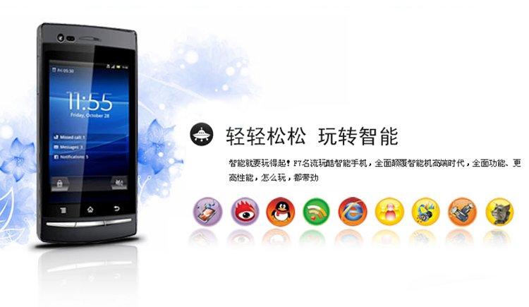 PULID F7 - смартфон, Android 2.3.5, MTK6573 (650MHz), 3.5