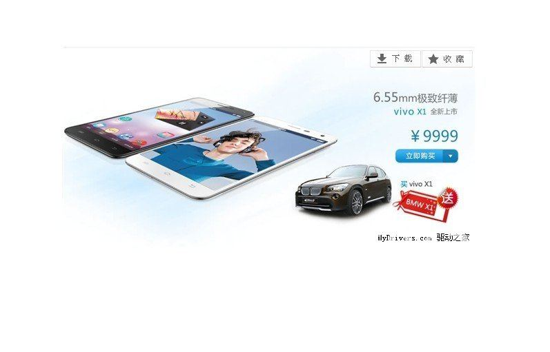 BBK Vivo X1 - смартфон, Android 4.1.1, MTK6577 2x1.2GHz, HD 4.7