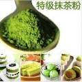 Matcha (Матча) упаковка 200г - порошковый зеленый чай