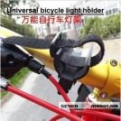 Универсальный кронштейн для велосипедных фонарей