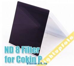 Фильтр нейтральной плотности ND8 для камер Cokin P PCF7ND-8