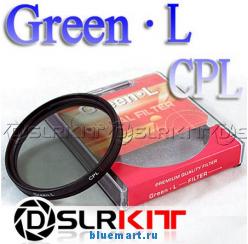 Циркулярно-поляризационный фильтр (C-PL PL-CIR CPL) Green-L 72mm