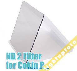 Фильтр нейтральной плотности ND2 для Cokin P PCF7ND-2